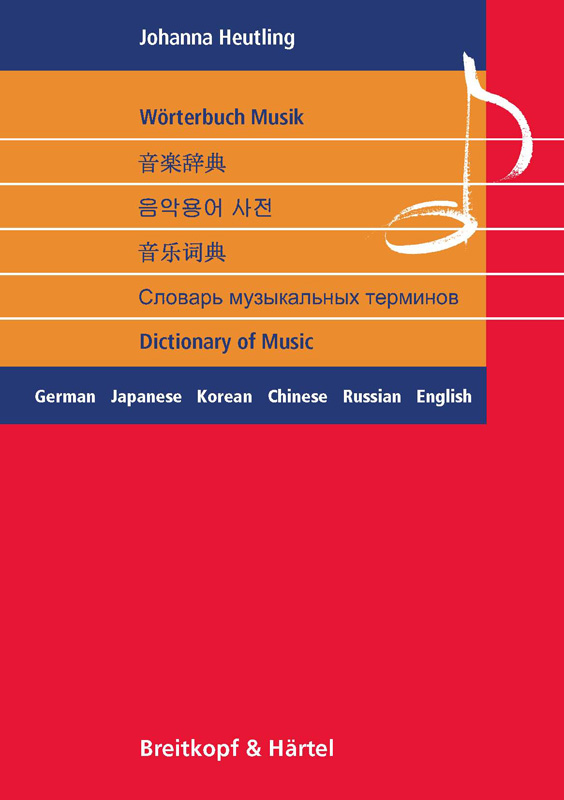 Dictionary of Music (Johanna Heutling)